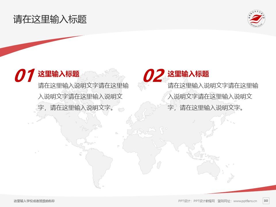 淄博师范高等专科学校PPT模板下载_幻灯片预览图30