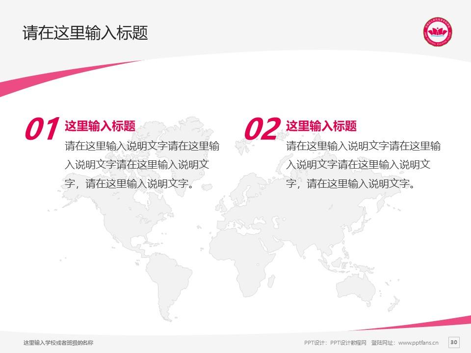 济南幼儿师范高等专科学校PPT模板下载_幻灯片预览图30
