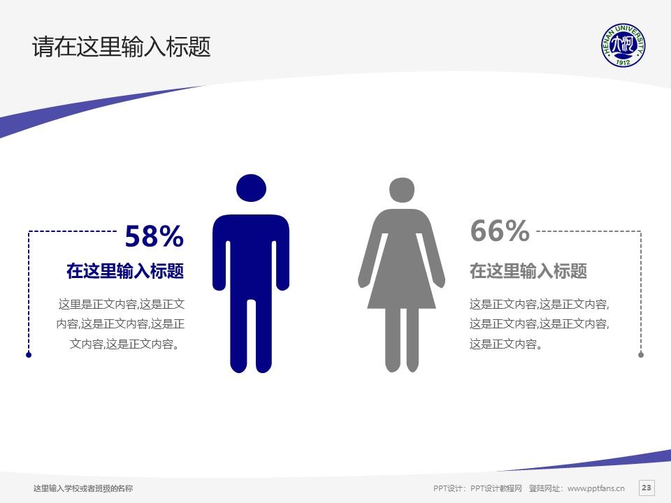 河南大学PPT模板下载_幻灯片预览图23