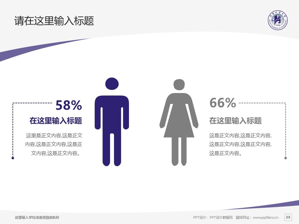 河南工业大学PPT模板下载_幻灯片预览图23