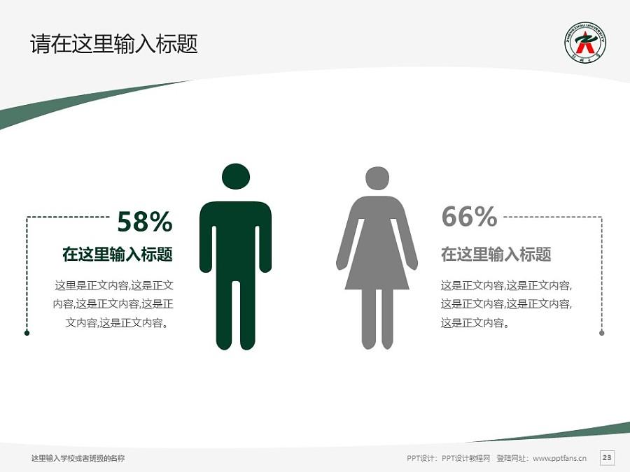 郑州大学PPT模板下载_幻灯片预览图23