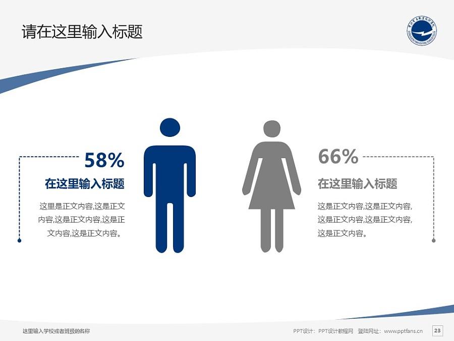 贵州电力职业技术学院PPT模板_幻灯片预览图23