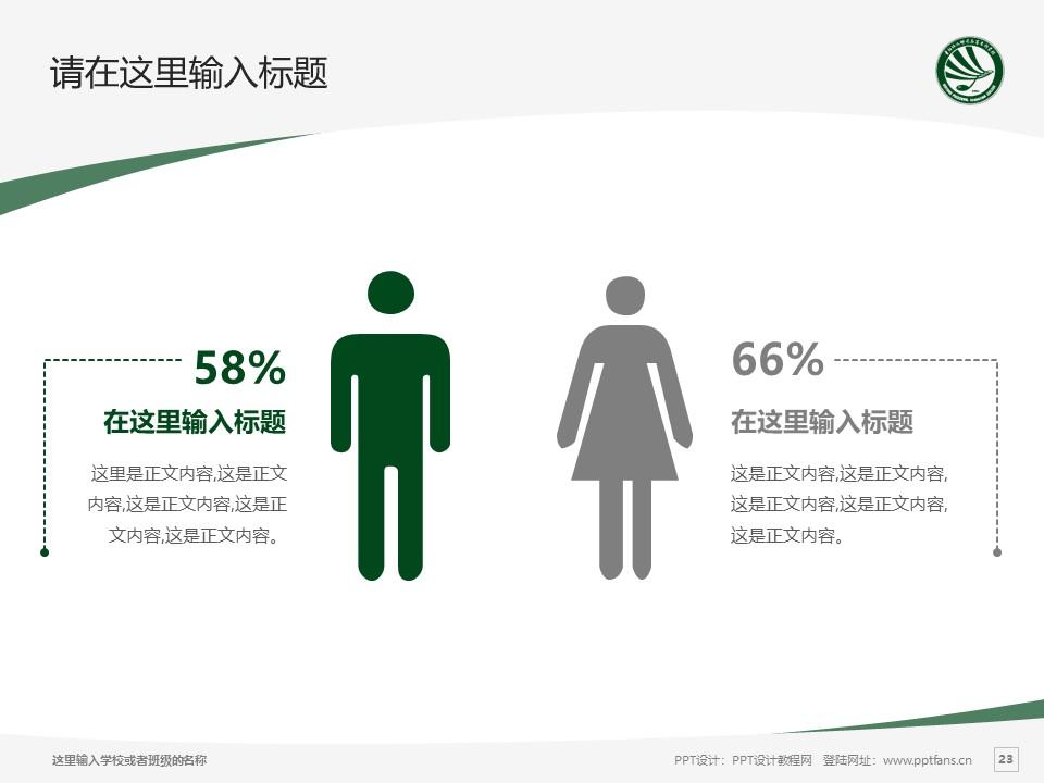 贵阳幼儿师范高等专科学校PPT模板_幻灯片预览图23