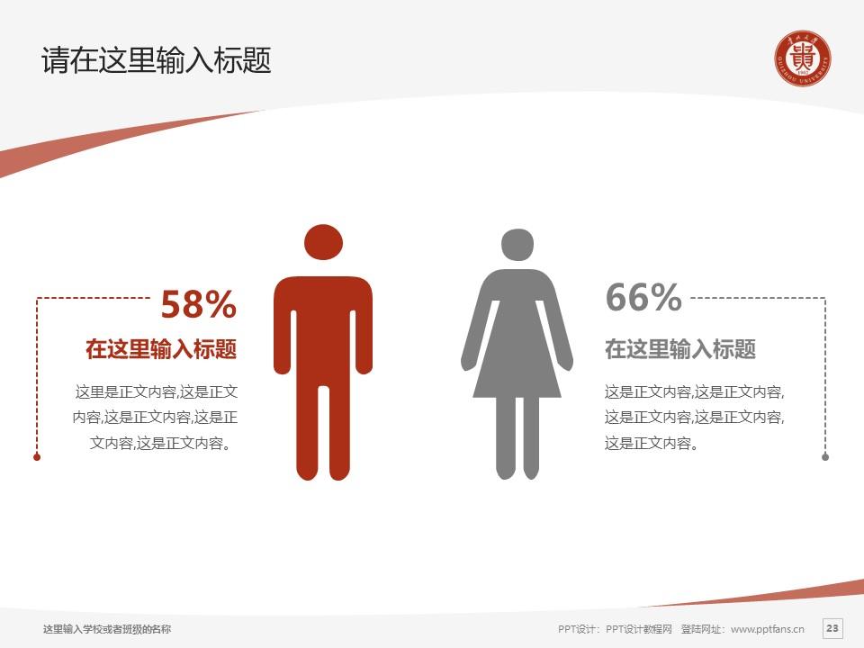 贵州大学PPT模板下载_幻灯片预览图23