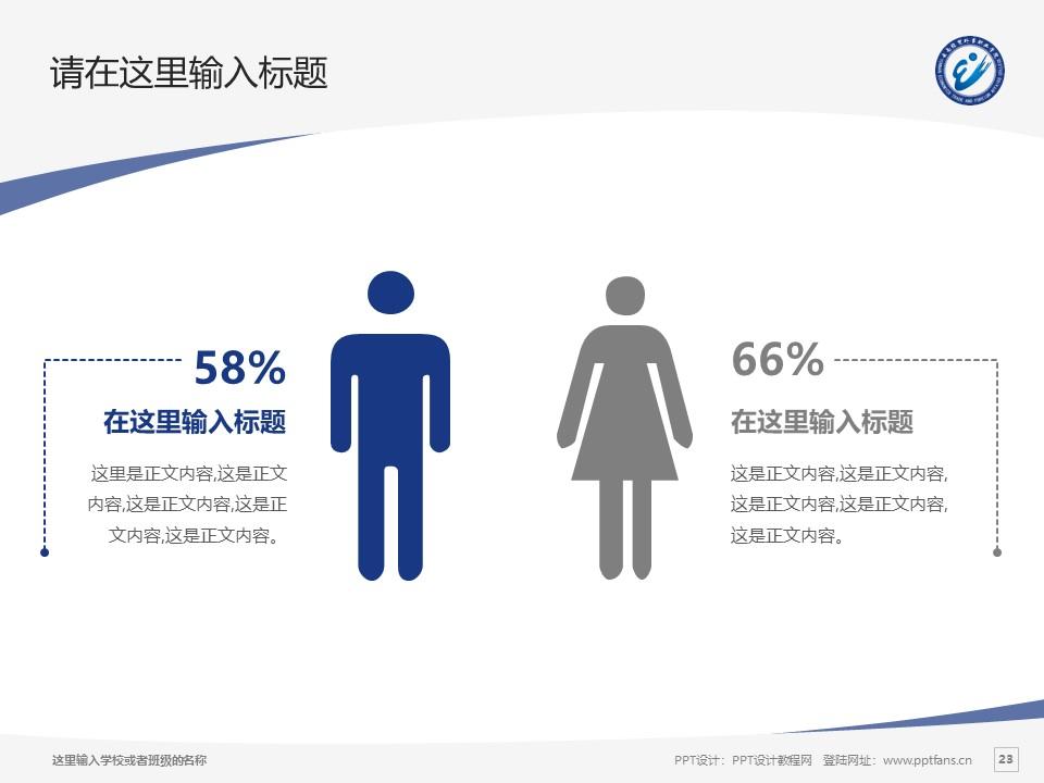云南经贸外事职业学院PPT模板下载_幻灯片预览图23