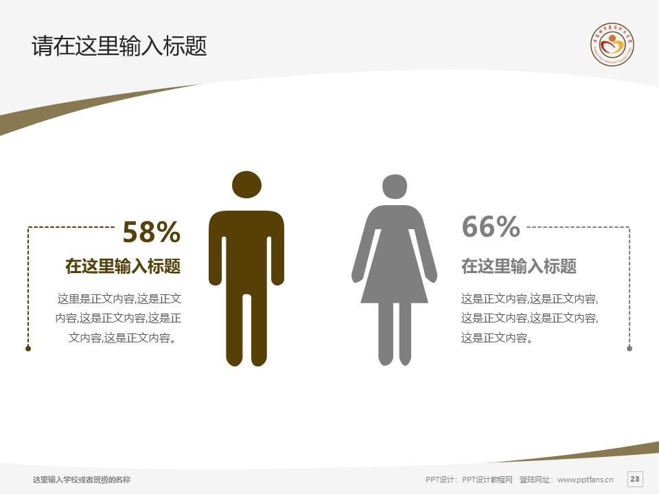 云南城市建设职业学院PPT模板下载_幻灯片预览图23