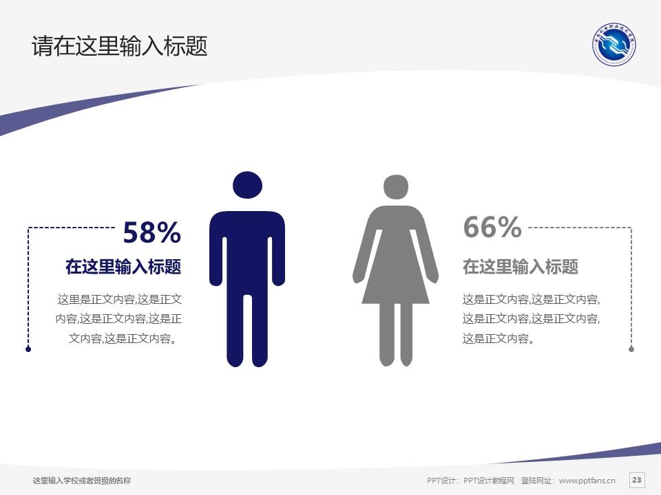 云南机电职业技术学院PPT模板下载_幻灯片预览图23