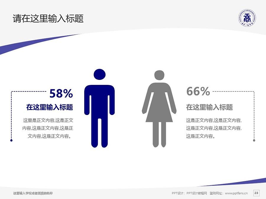云南工商学院PPT模板下载_幻灯片预览图23