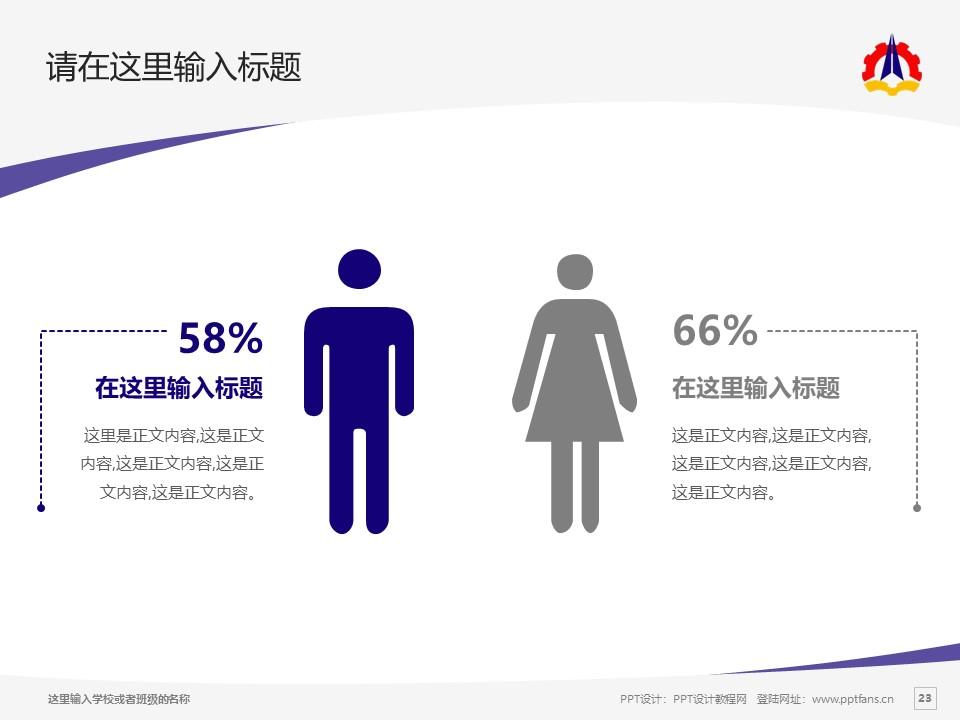 云南国防工业职业技术学院PPT模板下载_幻灯片预览图23