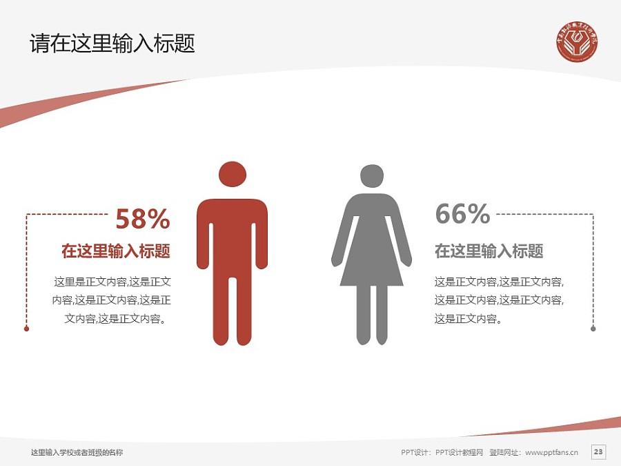 云南能源职业技术学院PPT模板下载_幻灯片预览图23
