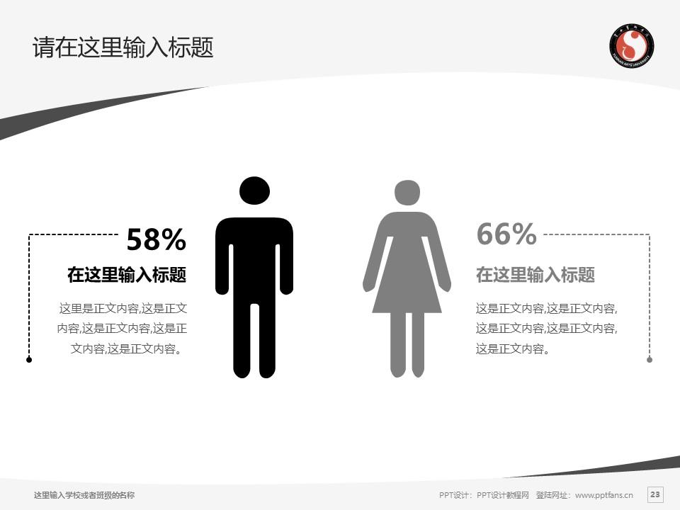 云南艺术学院PPT模板下载_幻灯片预览图23