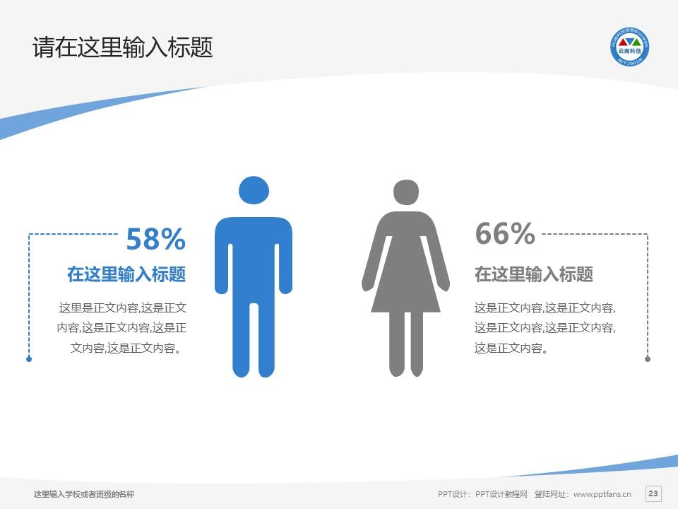 云南科技信息职业学院PPT模板下载_幻灯片预览图23