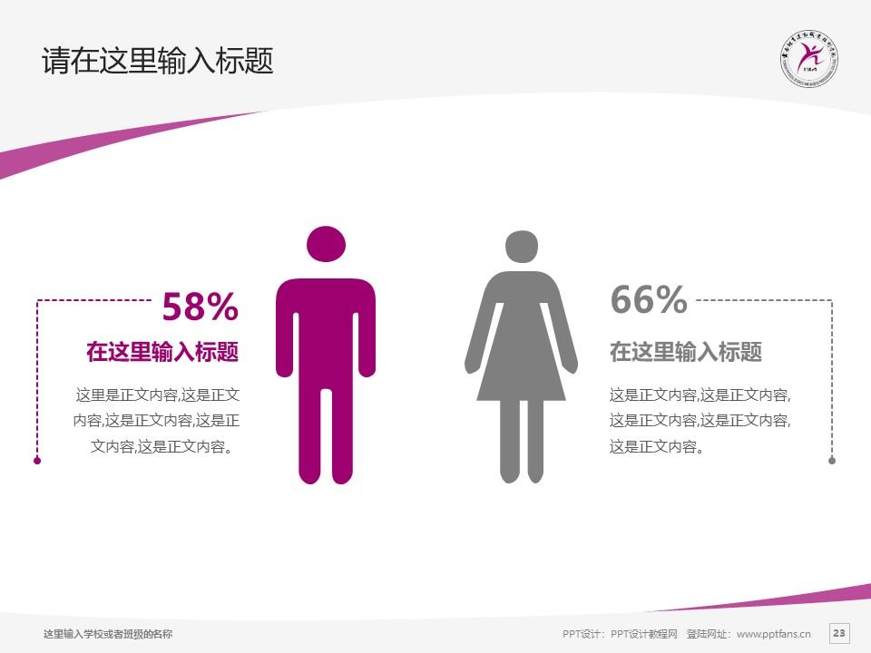 云南体育运动职业技术学院PPT模板下载_幻灯片预览图23