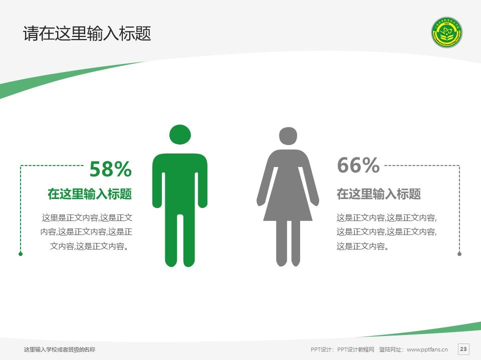 云南农业职业技术学院PPT模板下载_幻灯片预览图23