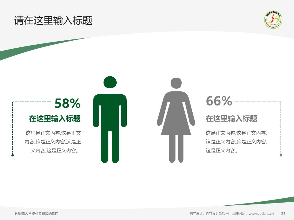 湖南外国语职业学院PPT模板下载_幻灯片预览图23