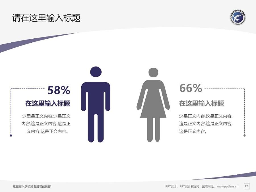 云南现代职业技术学院PPT模板下载_幻灯片预览图23