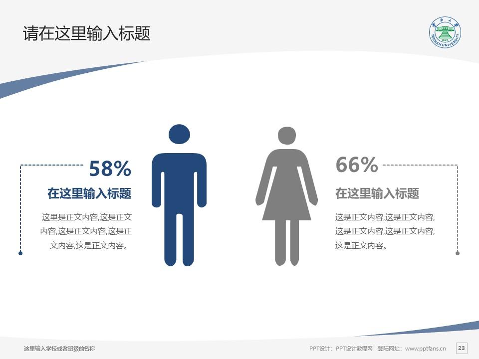 云南大学PPT模板下载_幻灯片预览图23