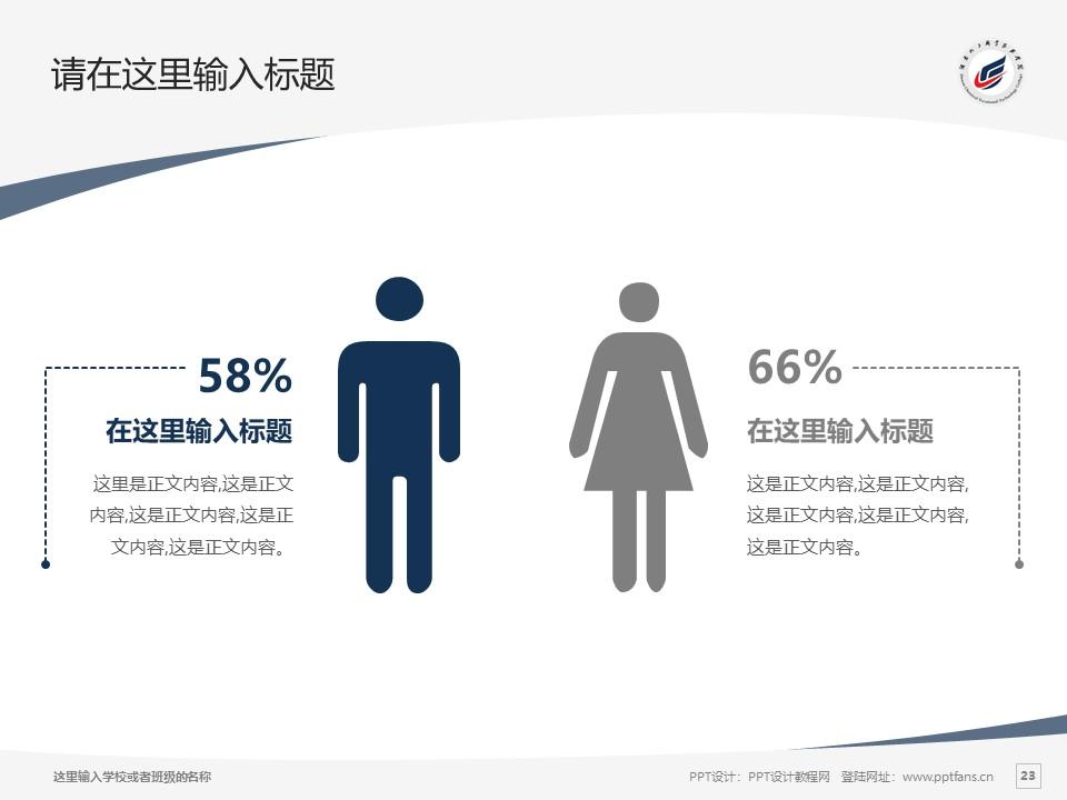 湖南化工职业技术学院PPT模板下载_幻灯片预览图23