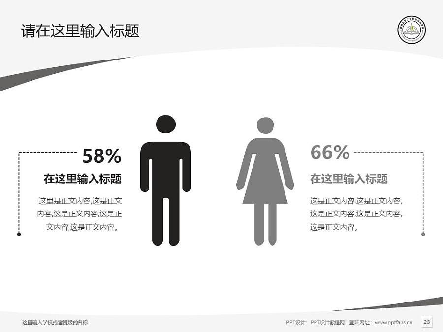湖南科技工业职业技术学院PPT模板下载_幻灯片预览图23
