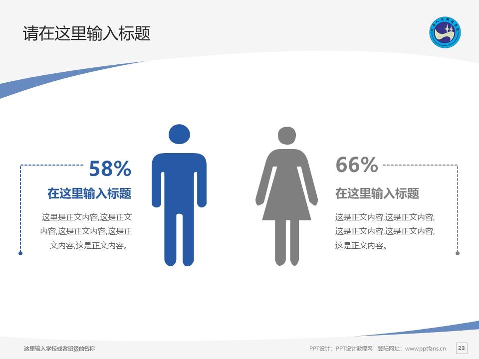 湖南人文科技学院PPT模板下载_幻灯片预览图23