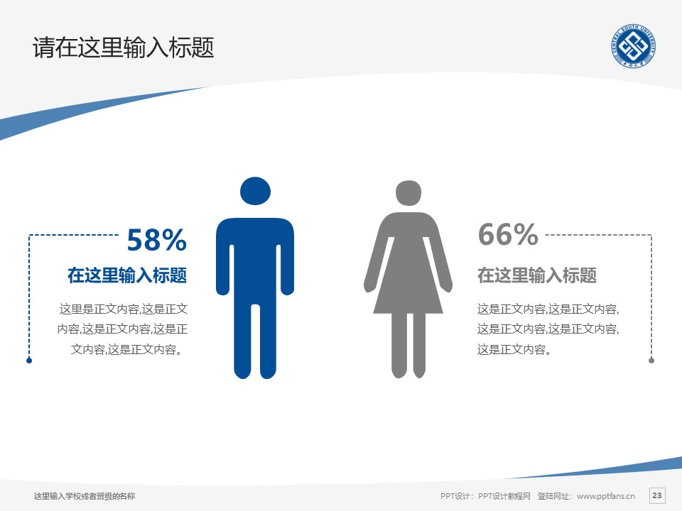 中南大学PPT模板下载_幻灯片预览图23