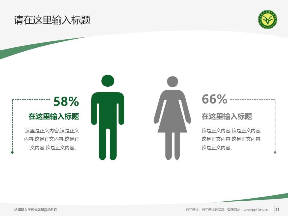 江西农业工程职业学院PPT模板下载_幻灯片预览图23