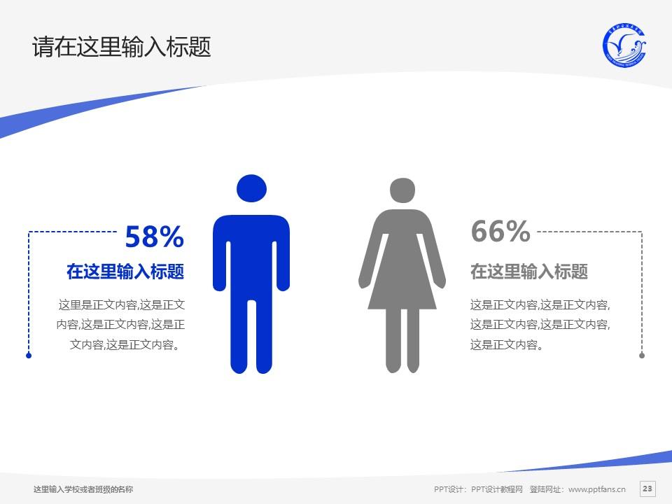 宜春职业技术学院PPT模板下载_幻灯片预览图23