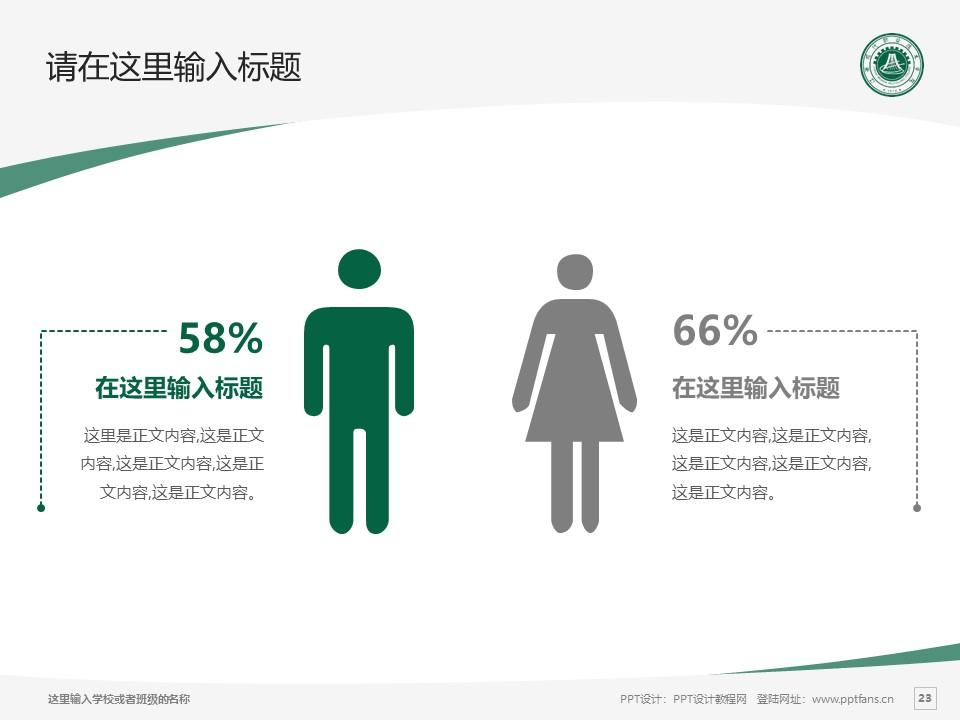 江西现代职业技术学院PPT模板下载_幻灯片预览图23