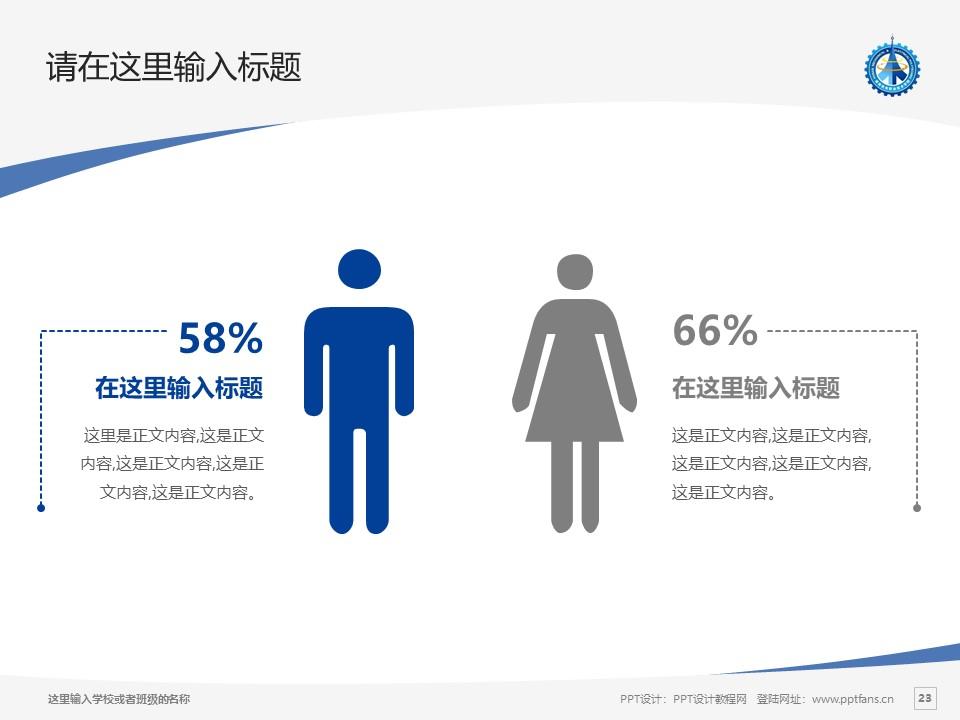 湖南机电职业技术学院PPT模板下载_幻灯片预览图23