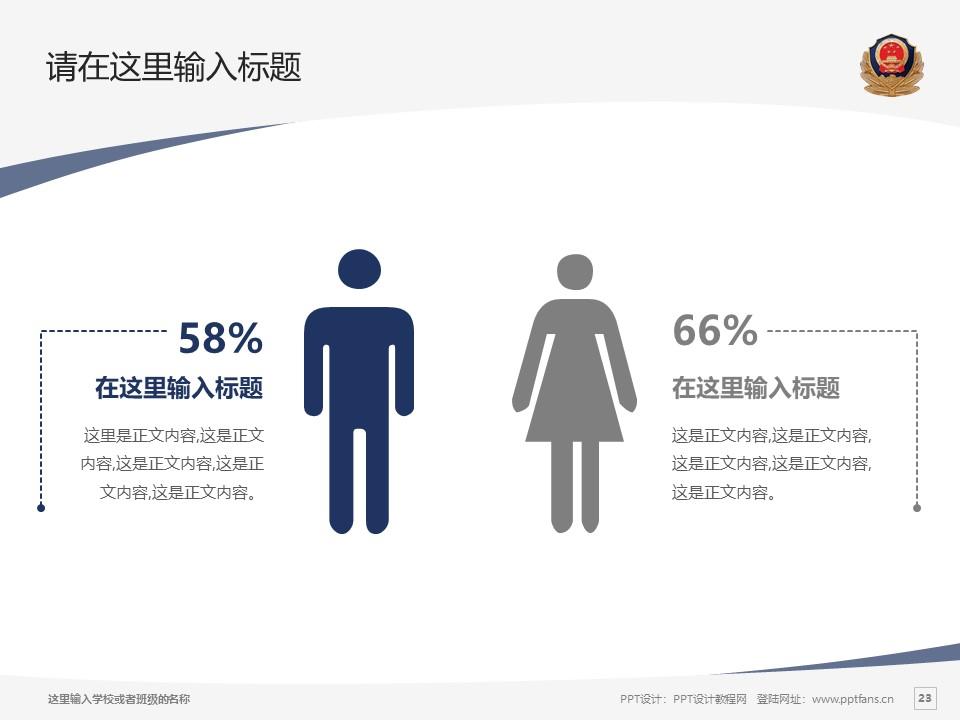 江西司法警官职业学院PPT模板下载_幻灯片预览图23