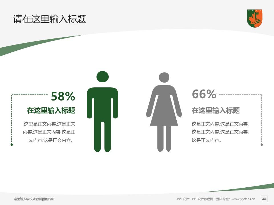 江西枫林涉外经贸职业学院PPT模板下载_幻灯片预览图23