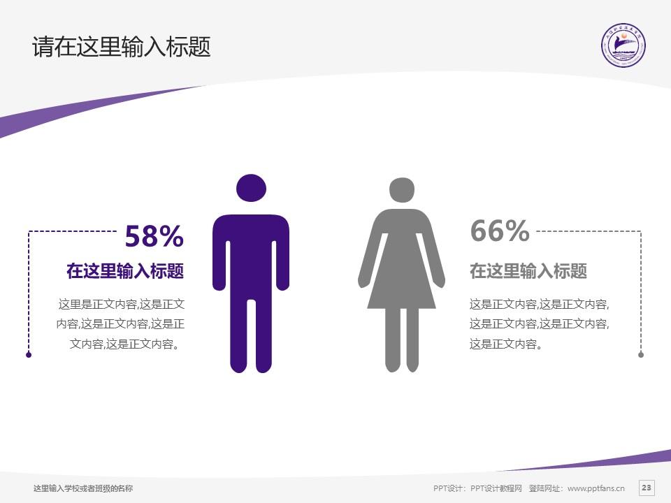九江职业技术学院PPT模板下载_幻灯片预览图23