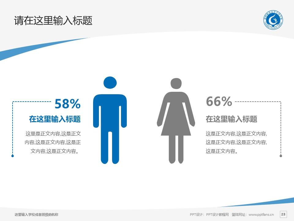 赣州师范高等专科学校PPT模板下载_幻灯片预览图23