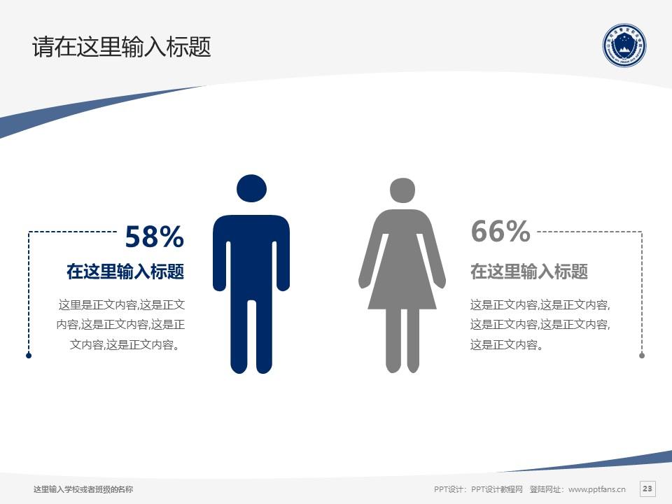 山东司法警官职业学院PPT模板下载_幻灯片预览图23