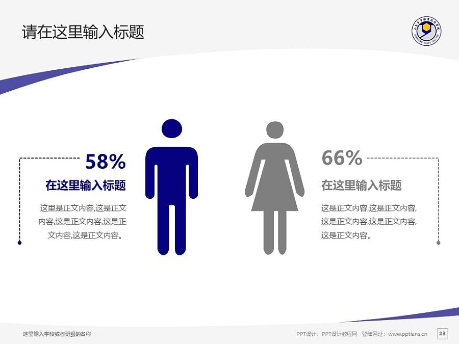 山东华宇职业技术学院PPT模板下载_幻灯片预览图23