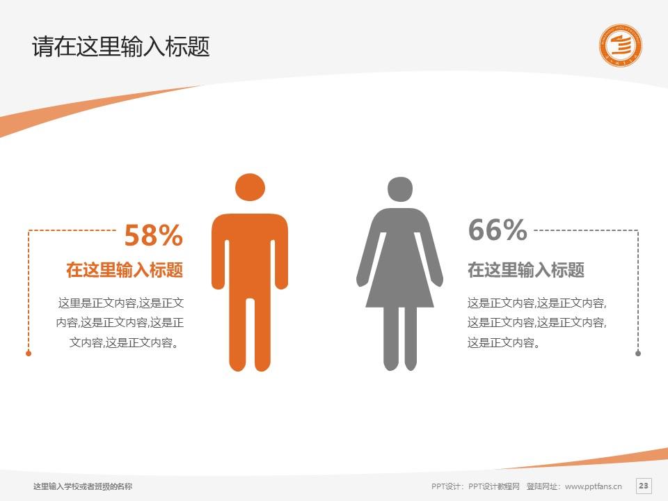 滨州职业学院PPT模板下载_幻灯片预览图23