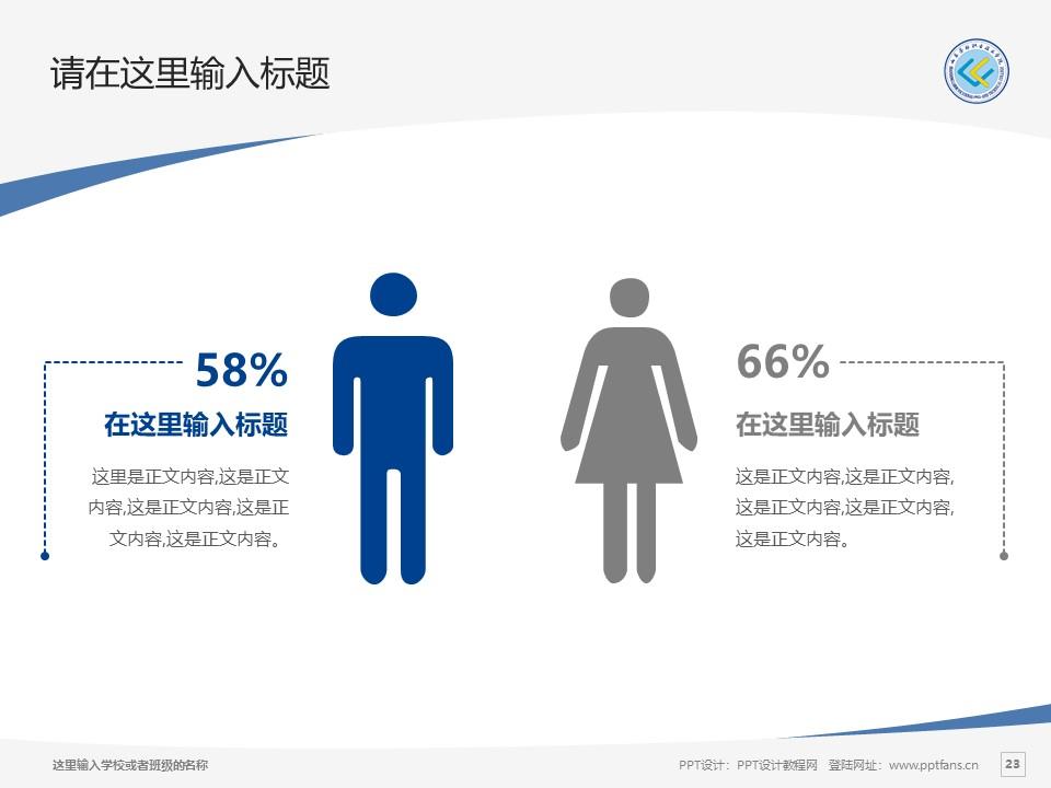 山东劳动职业技术学院PPT模板下载_幻灯片预览图23