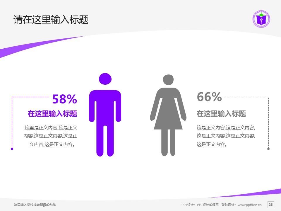 潍坊护理职业学院PPT模板下载_幻灯片预览图23