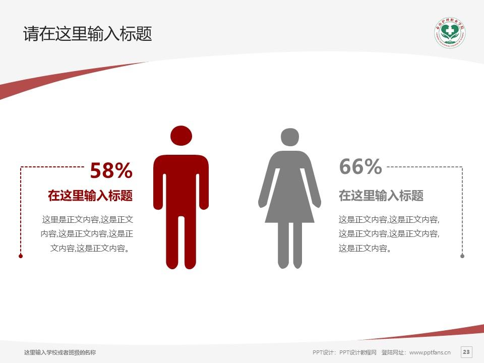 济南护理职业学院PPT模板下载_幻灯片预览图23