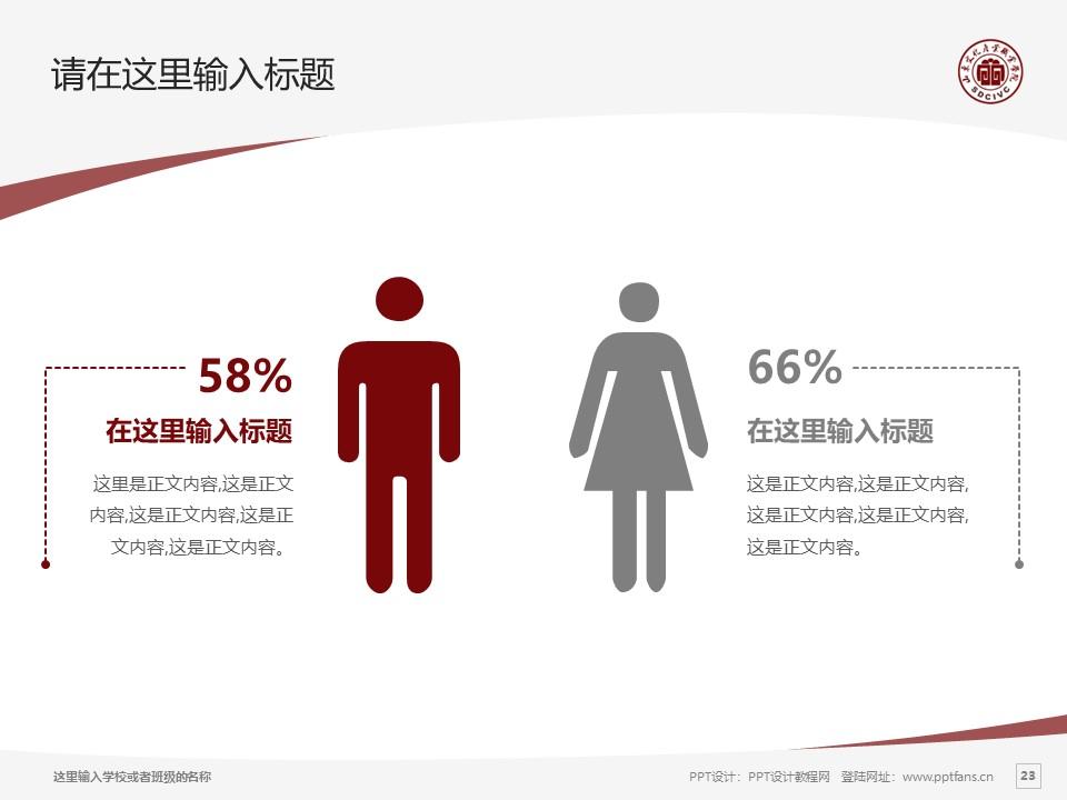 山东文化产业职业学院PPT模板下载_幻灯片预览图23