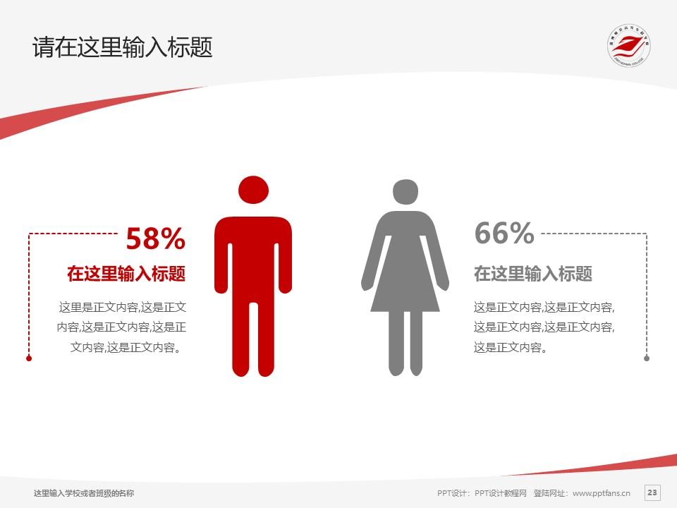 淄博师范高等专科学校PPT模板下载_幻灯片预览图23