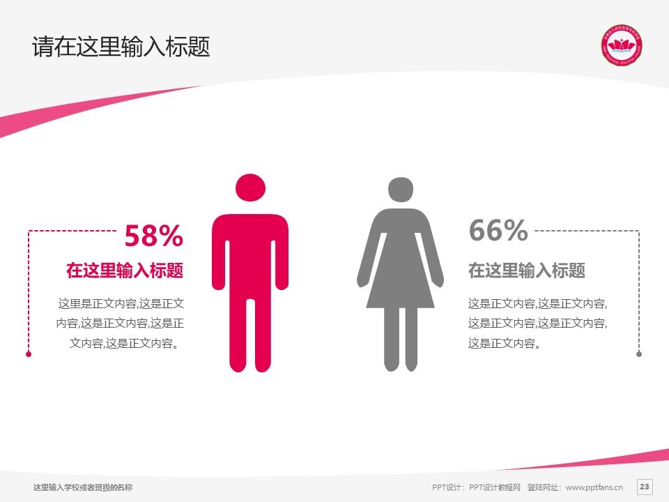济南幼儿师范高等专科学校PPT模板下载_幻灯片预览图23