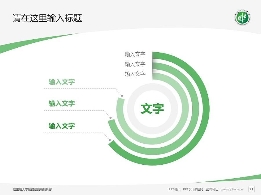 贵阳中医学院PPT模板_幻灯片预览图21