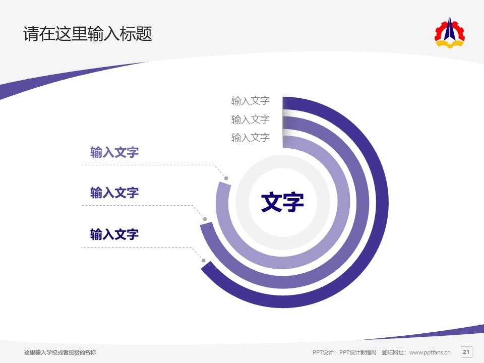 云南国防工业职业技术学院PPT模板下载_幻灯片预览图21