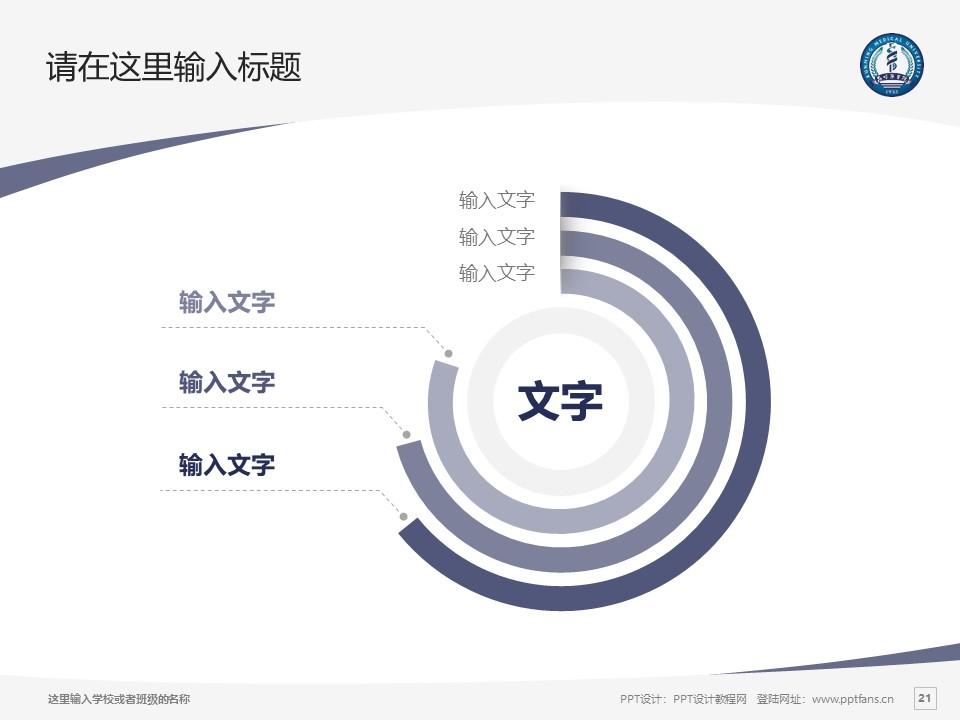 昆明医科大学PPT模板下载_幻灯片预览图21