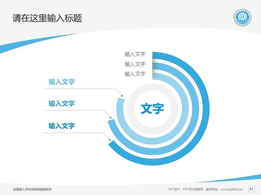 云南外事外语职业学院PPT模板下载_幻灯片预览图21