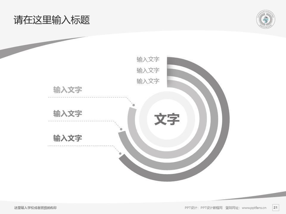 昆明卫生职业学院PPT模板下载_幻灯片预览图21