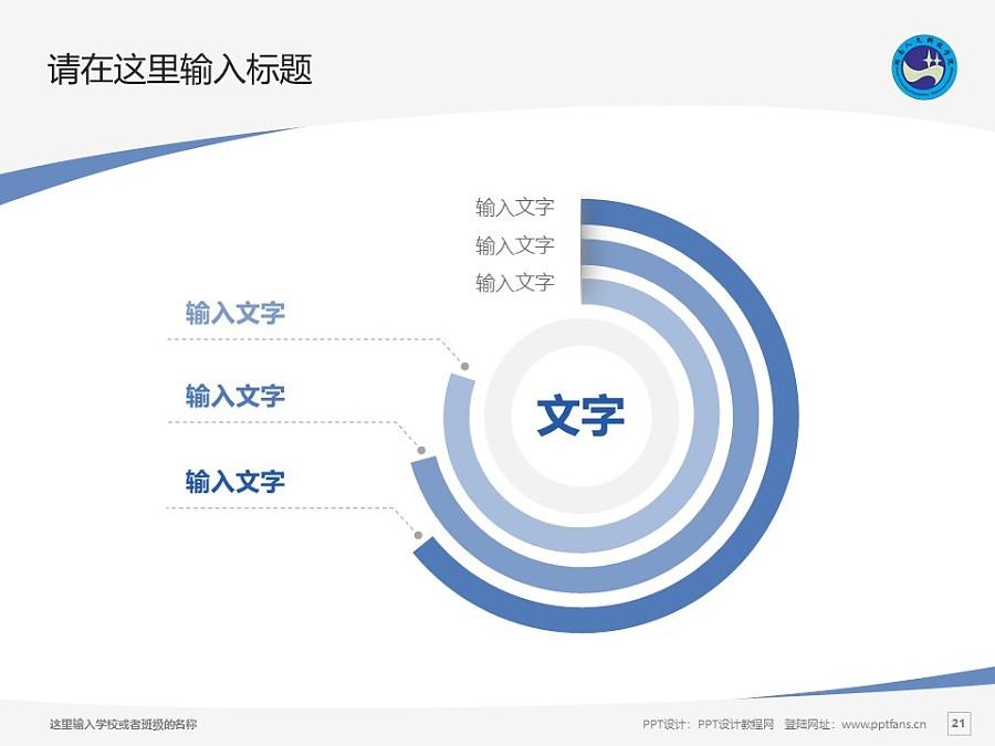 湖南人文科技学院PPT模板下载_幻灯片预览图21