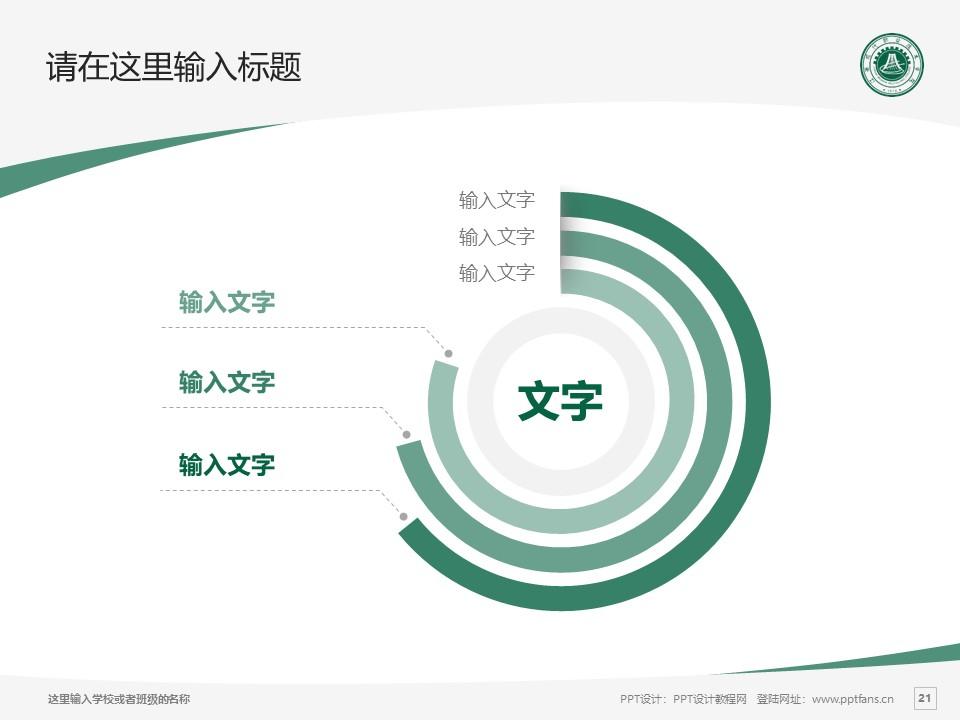 江西现代职业技术学院PPT模板下载_幻灯片预览图21