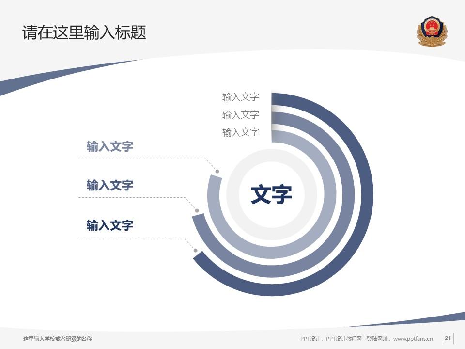 江西司法警官职业学院PPT模板下载_幻灯片预览图21